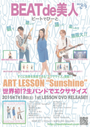 "ART LESSON DVD "" SUNSHINE """